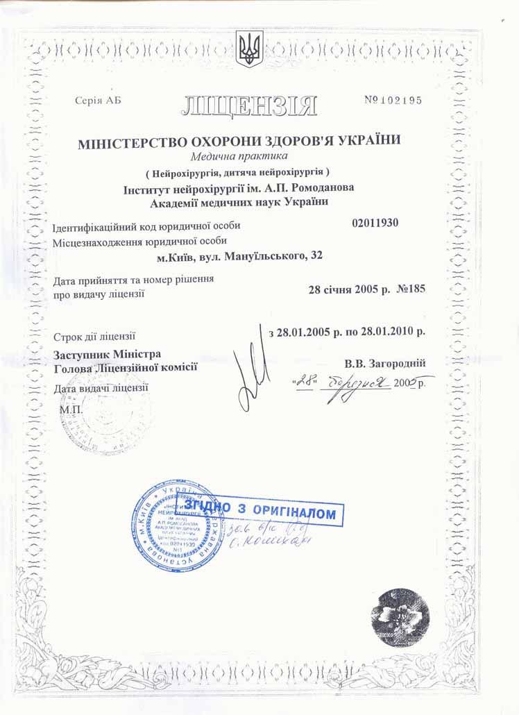 Engedély, őssejt Ukrajna